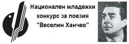 """Национален младежки конкурс за поезия """"Веселин Ханчев"""" 2015"""